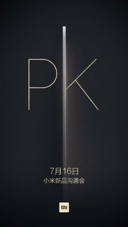 Xiaomi Mi5 teaser TeCake