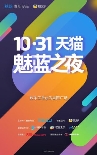 Meizu Pro6s media event invite